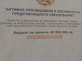 """ПРОЕКТ BG05M2OP001-3.005-004 """"Активно приобщаване в системата на предучилищното образование"""" - Изображение 2"""