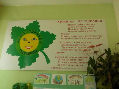 """Детска градина №3 """"Здравец"""" - ДГ №3 Здравец - Търговище"""